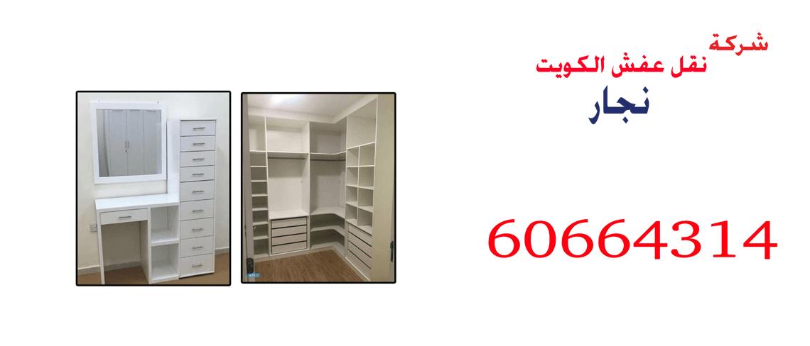 نقل عفش الكويت – نجار 60664314
