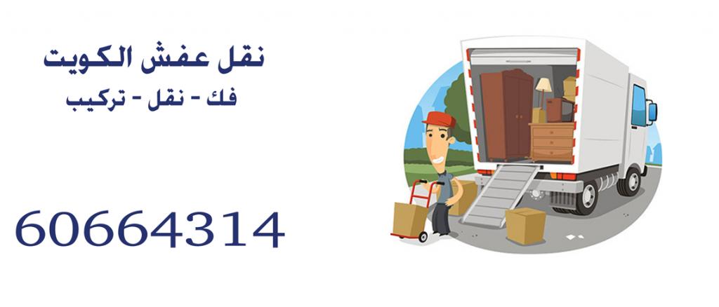 نقل عفش بالكويت 60664314