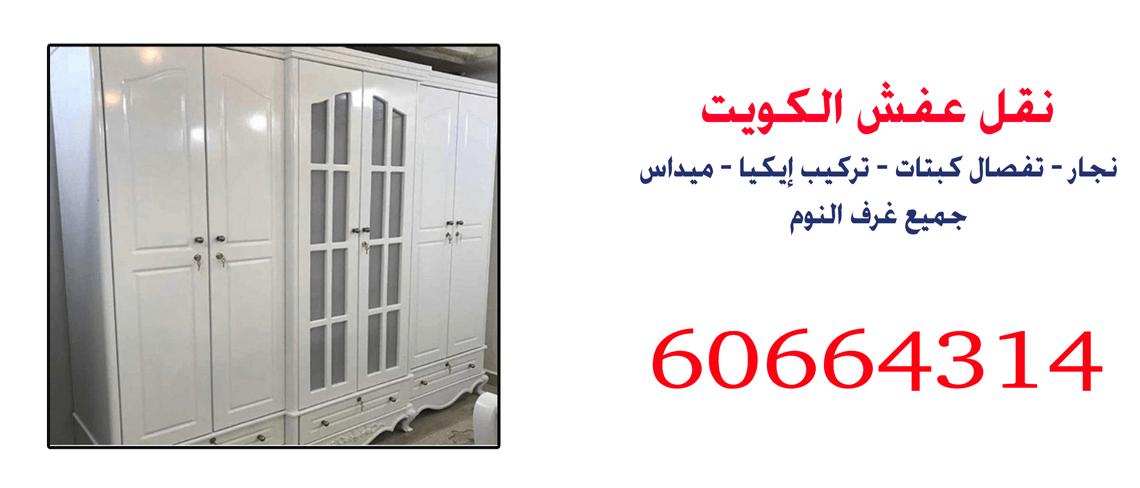 افضل نجار تركيب اثاث ايكيا الكويت  60664314