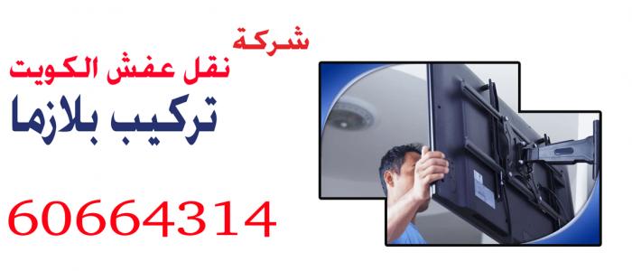 نقل عفش الكويت رقم 60664314