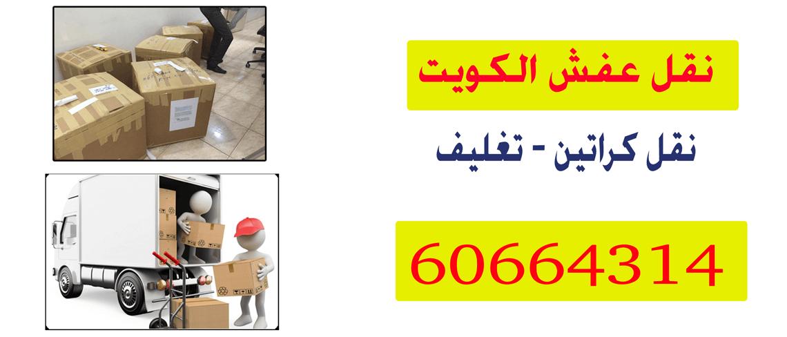 نقل عفش 60664314